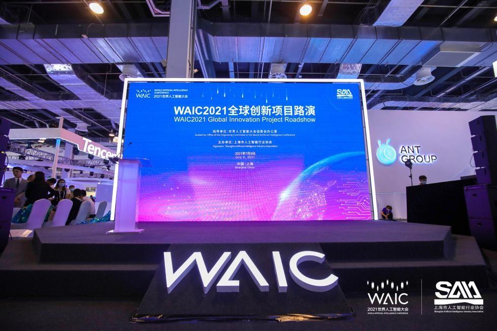 "WAIC全球创新项目路演绽放新""火花"" 引领""科技向善""获可持续发展新契机-产业互联网"