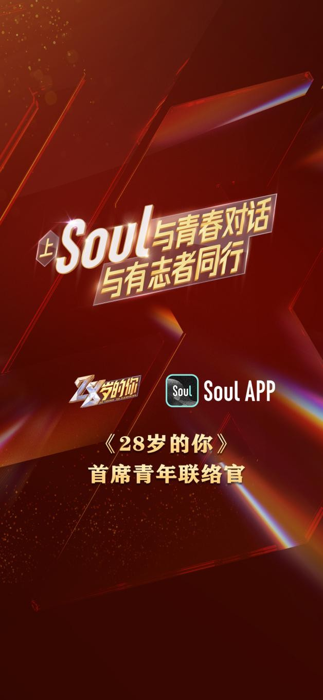 SoulApp担任《28岁的你》首席青春联络官,展示Z世代正能量