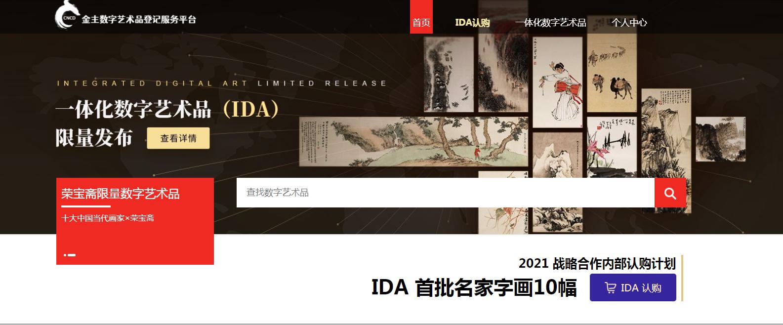 助推一体化数字艺术品IDA全球跨链流转, 搜云科技与边界智能展开深度合作
