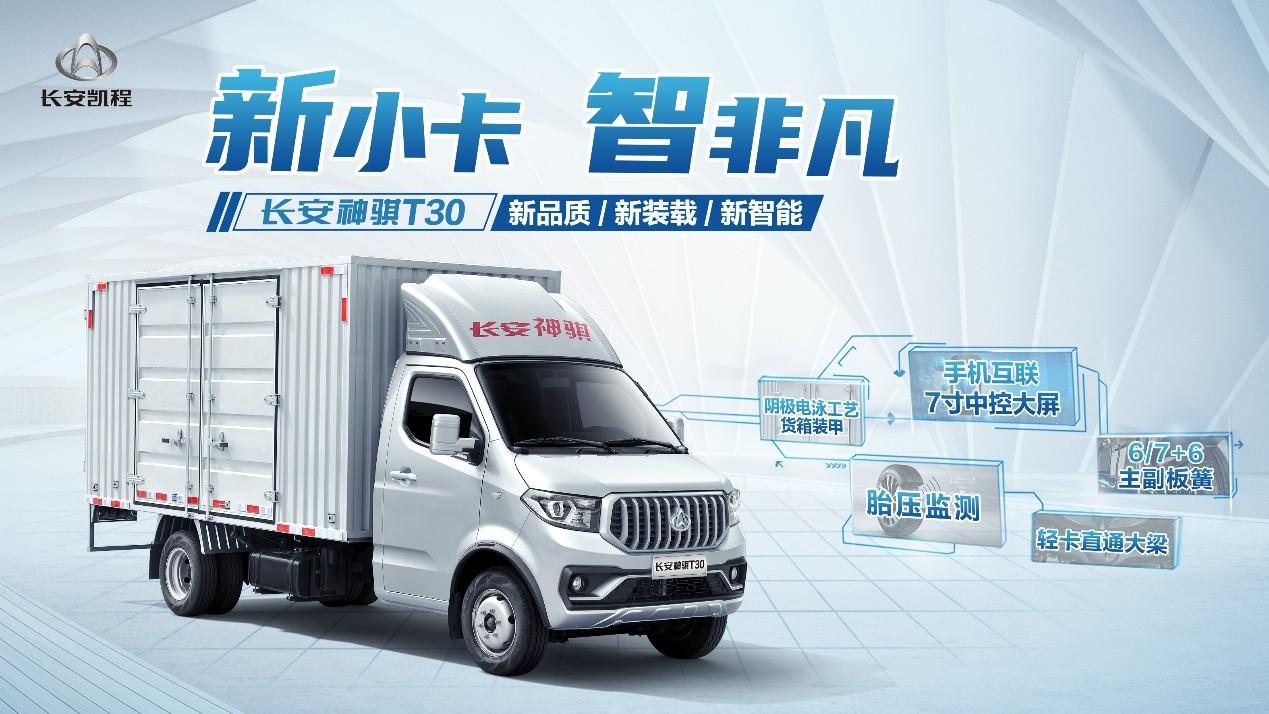 品质 装载 智能三合一 长安凯程神骐T30即将上市-第5张图片-汽车笔记网
