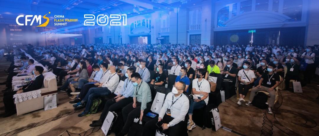 中国闪存市场峰会CFMS2021圆满落幕!产业链大咖演讲内容精彩至极