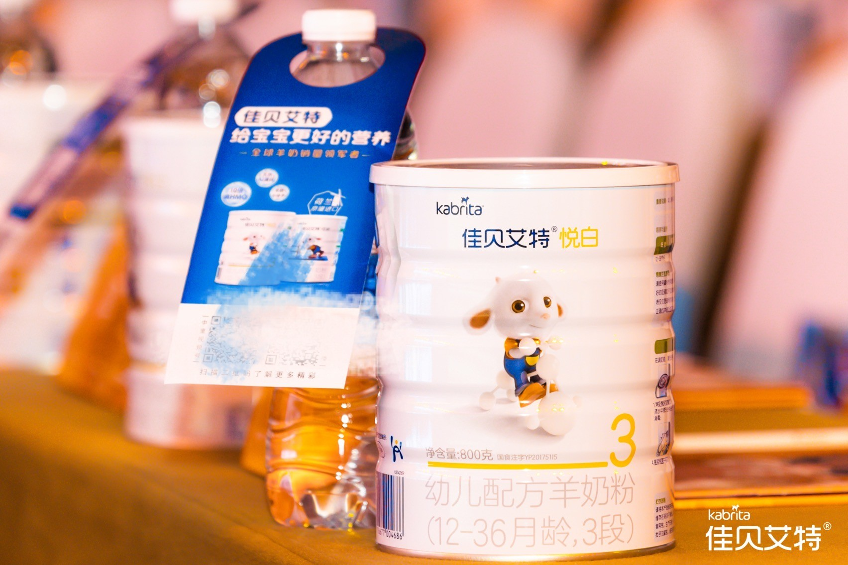 中国羊奶粉大会共话质量增长 佳贝艾特携手行业向双百亿迈进