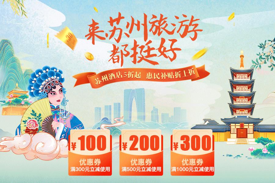 蘇州市文化廣電和旅游局聯合同程旅行發放百萬旅游消費券