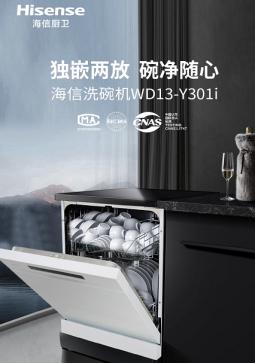 能够适应各种家装的洗碗机!海信Y301i新品洗碗机升级多种智能模式